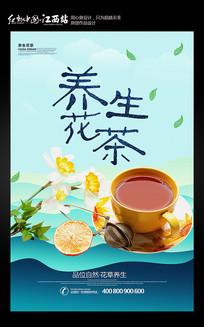 花茶宣传海报