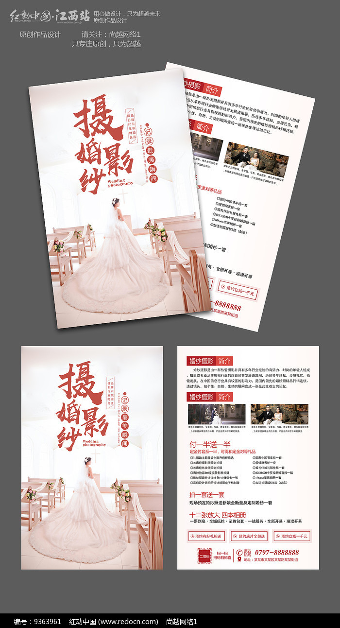 婚纱摄影宣传单设计图片