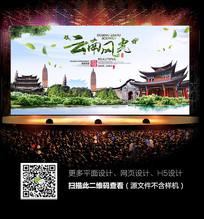 简洁大气云南旅游海报设计