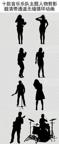 十款音乐乐队主题人物剪影动画