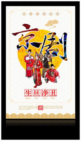 水墨中国风国粹京剧宣传海报