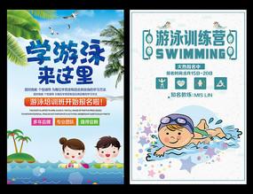 游泳训练营海报设计