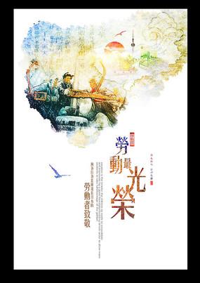 中国风五一劳动节海报设计 PSD