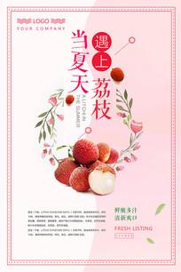 当夏天遇上荔枝清新文艺海报