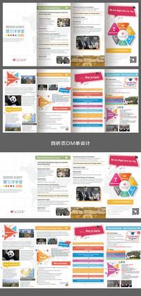 活波彩色英文四折页设计