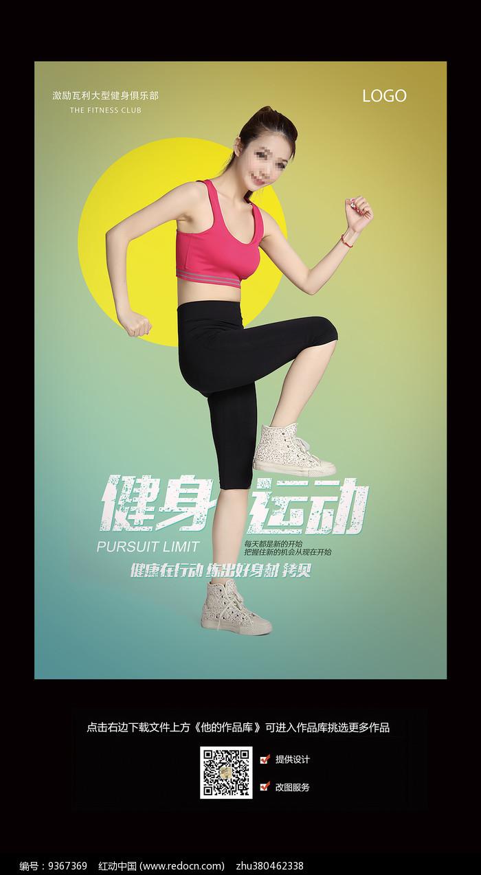 简约创意健身运动海报图片