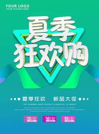 蓝绿清新夏季促销海报