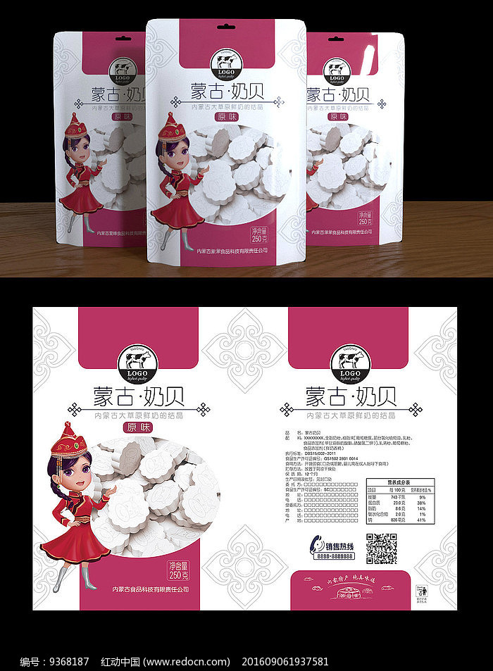 蒙古奶贝包装设计图片