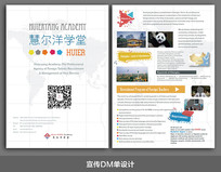 培训机构彩色单页DM单设计