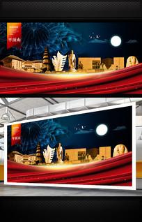 平顶山旅游地标宣传海报设计