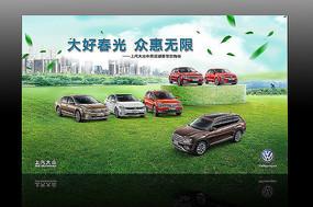 清新汽车活动海报
