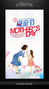 水墨淡彩母亲节节日海报