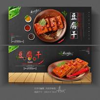 香辣豆腐干海报