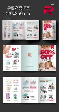 孕婴产品宣传折页