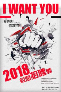 2018校园招聘季宣传海报