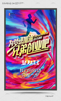 炫彩创意创业梦想励志海报