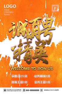 橙色炸裂金字招聘海报
