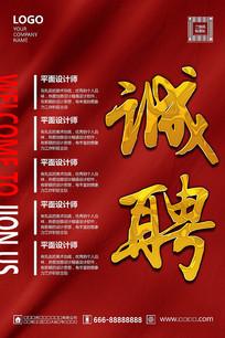 红色丝绸招聘海报