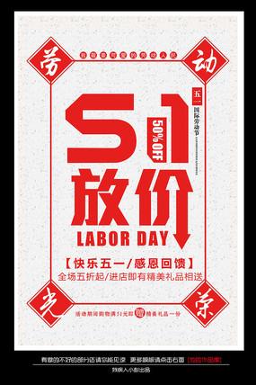 红色五一国际劳动节宣传海报 PSD