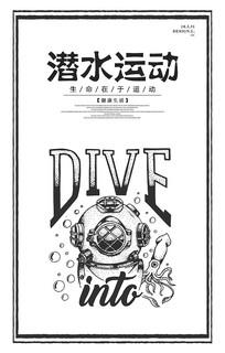 简约潜水运动海报