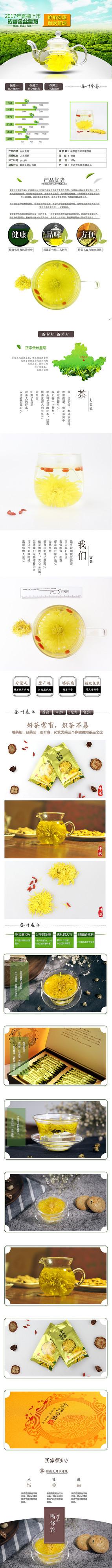 金丝黄菊茶叶详情页