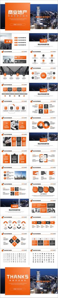 商业地产项目策划营销计划书PPT
