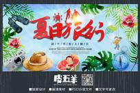 水彩夏日旅游宣传海报