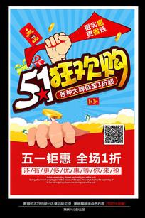 五一劳动节红色革命海报设计