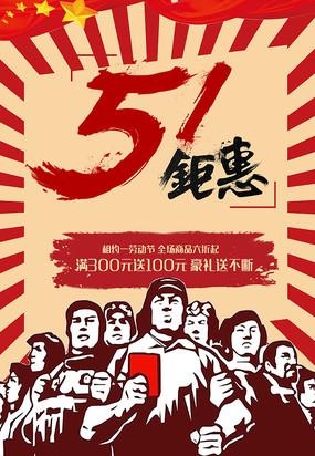 五一劳动节商场活动海报