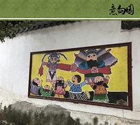 乡村文化墙