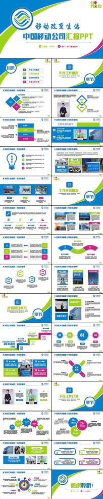 中国移动公司移动通讯PPT