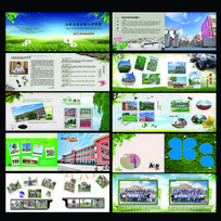 中学纪念册设计