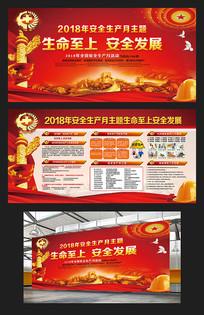 2018年安全生产月知识宣传展板