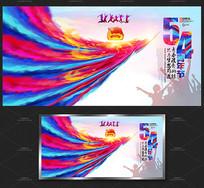 炫彩创意54青年节宣传海报
