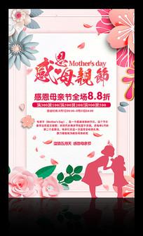 大气简约感恩母亲节促销海报