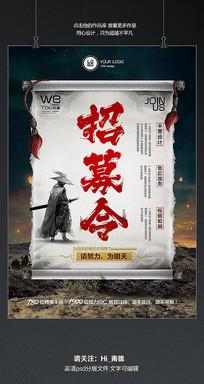 大气中国风招聘海报