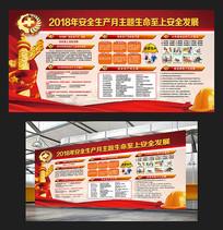 红色大气安全生产月知识宣传展板