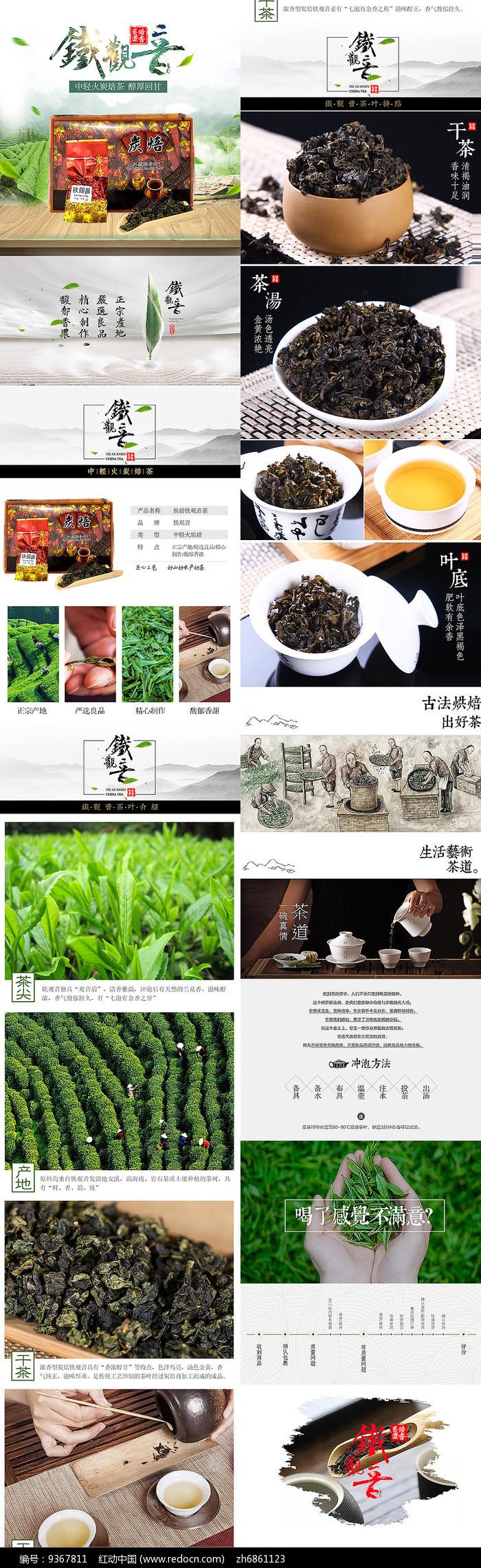 淘宝天猫茶叶详情页