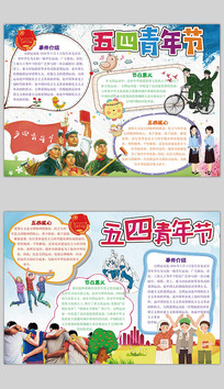 五四青年节共青团员手抄报