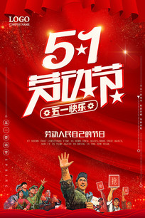 五一劳动节创意海报设计