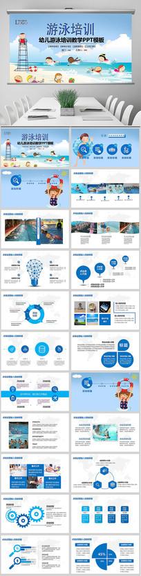 游泳培训防溺水安全教育PPT
