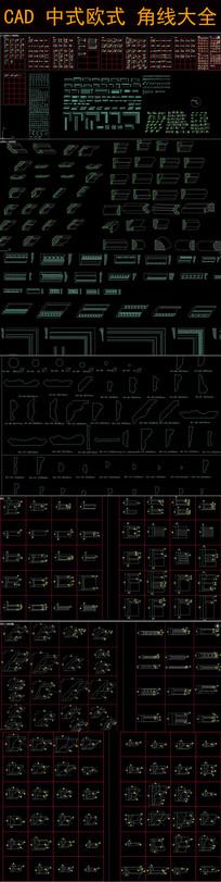 CAD中式角线木线条欧式线条