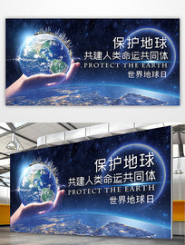 保护地球共建人类命运共同体海报