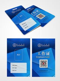 蓝色科技公司员工工作证