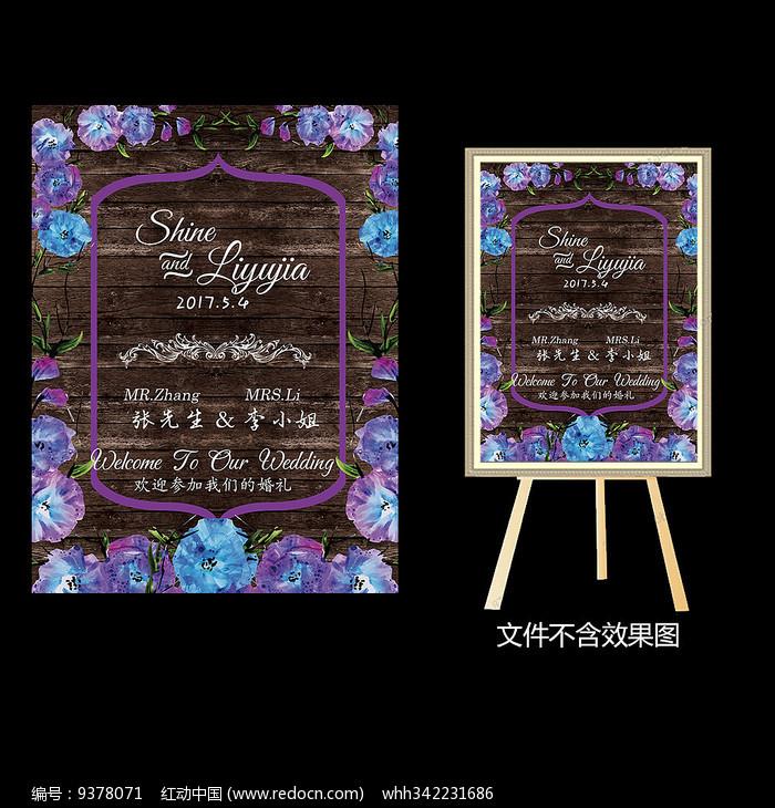 蓝紫色水彩花卉木纹婚礼水牌图片