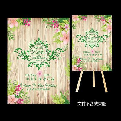 绿粉花卉田园风婚礼水牌