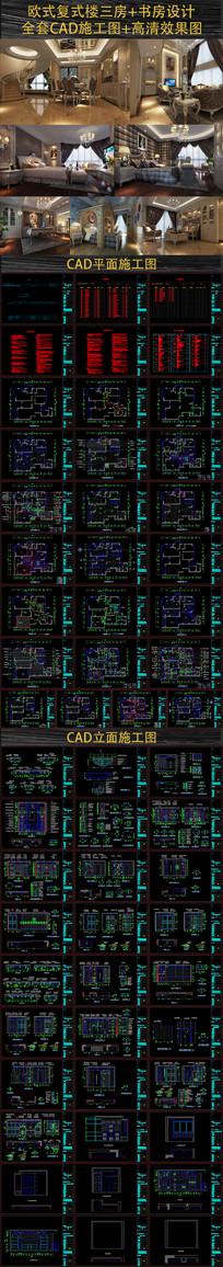 欧式复式楼CAD施工效果图