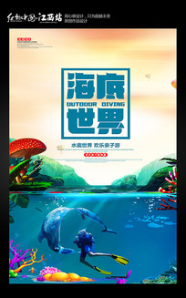 水族馆海底世界宣传海报