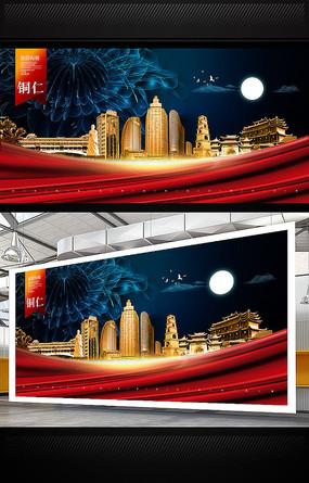 铜仁红色旅游海报设计