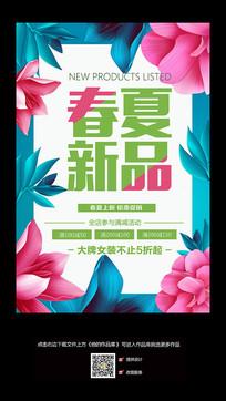 小清新春夏新品促销海报
